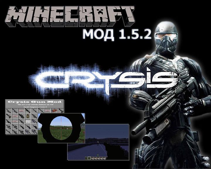 Crysis Gun мод для Майнкрафт 1.5.2 / Скачать бесплатно
