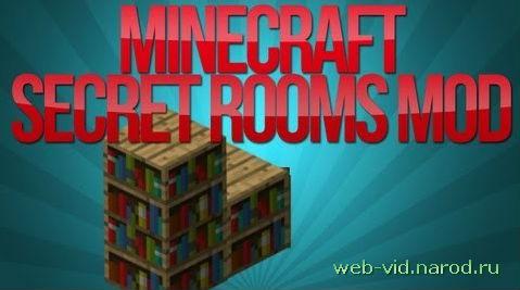 Тайные комнаты / Мод для Minecraft 1.5.2 - 1.6 / Скачать бесплатно