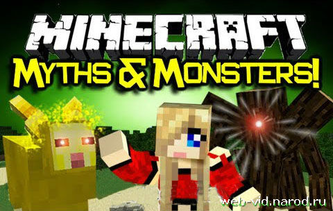 Скачать бесплатно мод для Minecraft 1.5.1 - Мистические монстры и предметы
