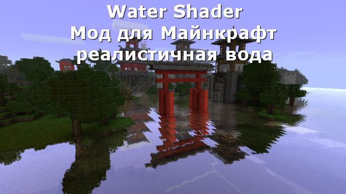 Сделать реалистичную воду в игре Майнкрафт 1.5.2 / Water Shader Mod