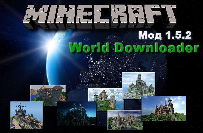 Мод Minecraft 1.5.2 для скачивания мира или карты с сервера