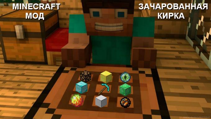 Скачать бесплатно мод для Майнкрафт для создания зачарованной кирки / Everlasting Tools Mod Minecraft 1.5.2/1.5.1
