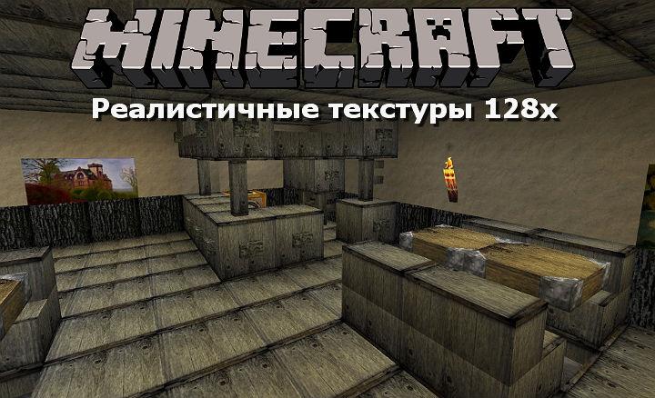 Реалистичные текстуры выского разрешения 128х для Майнкрафт