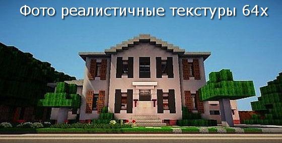 Скачать бесплатно фоторелистические текстуры для Minecraft / Texture Pack 64x