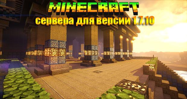 Minecraft сервера для версии 1.7.10 (IP адрес) - Мониторинг