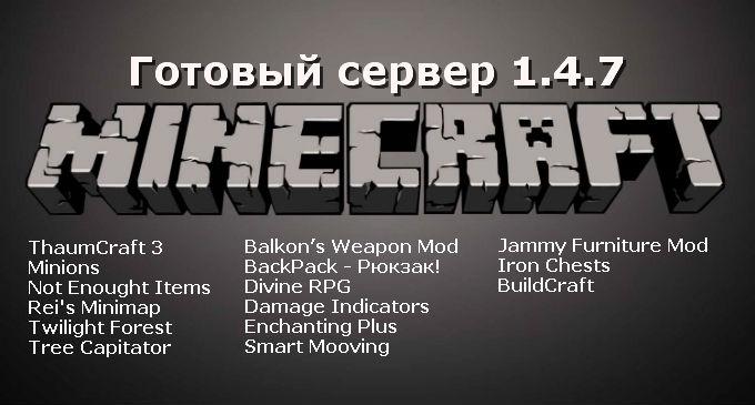 Бесплатно готовый сервер для minecraft 1 4 7
