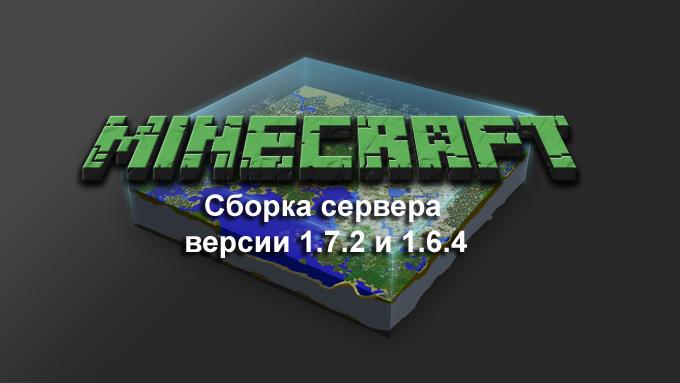 Русские серверы с 10 модами
